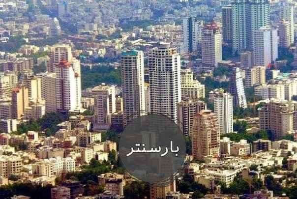شیخ بهایی - بارسنتر