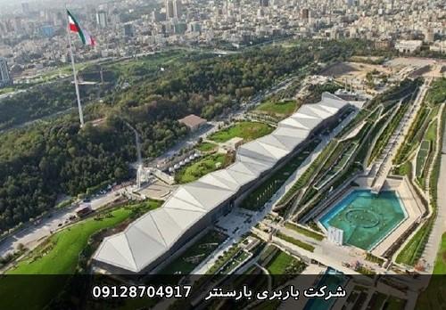 باربری مرکز تهران