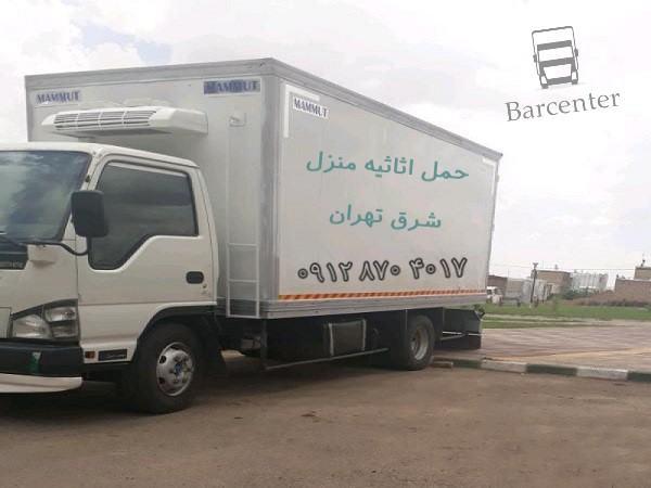 حمل اثاثیه منزل شرق تهران
