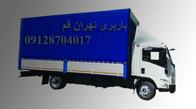 باربری تهران قم 09128704017