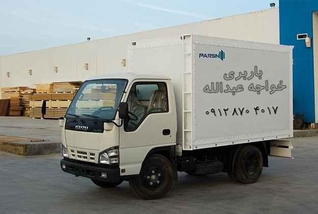 خدمات باربری خواجه عبدالله