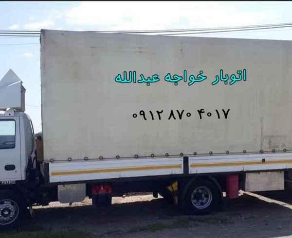 خدمات اتوبار خواجه عبدالله