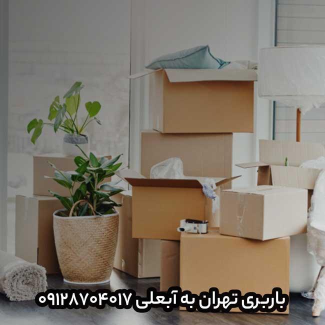 باربری تهران به آبعلی