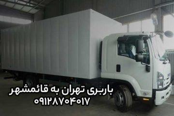 باربری تهران به قائمشهر