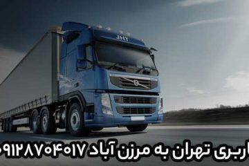 باربری تهران به مرزن آباد