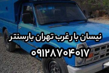 نیسان بار غرب تهران