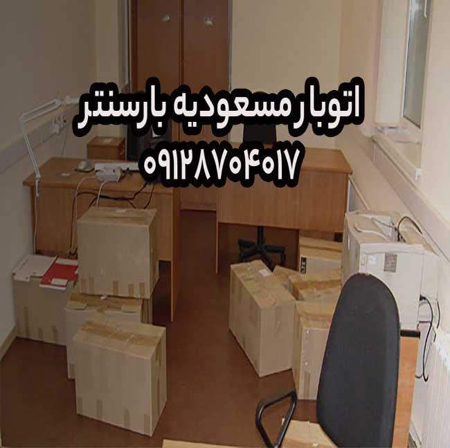 اتوبار مسعودیه