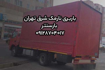 باربری-نارمک-شرق-تهران