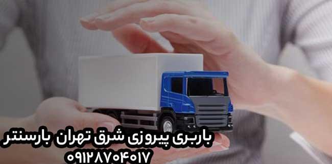 باربری پیروزی شرق تهران
