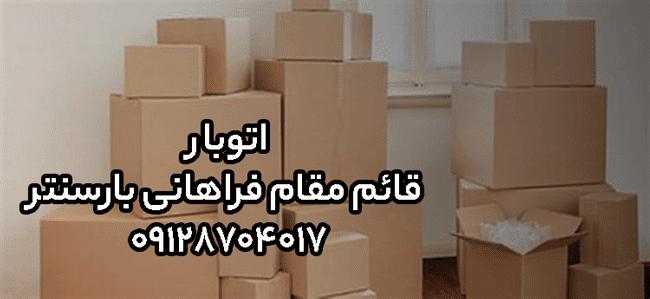 اتوبار قائم مقام فراهانی