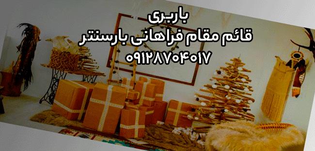 باربری قائم مقام فراهانی